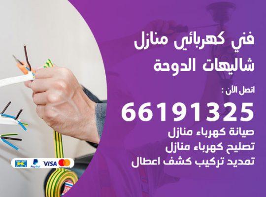 كهربائي شاليهات الدوحة