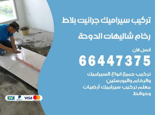 تركيب سيراميك شاليهات الدوحة