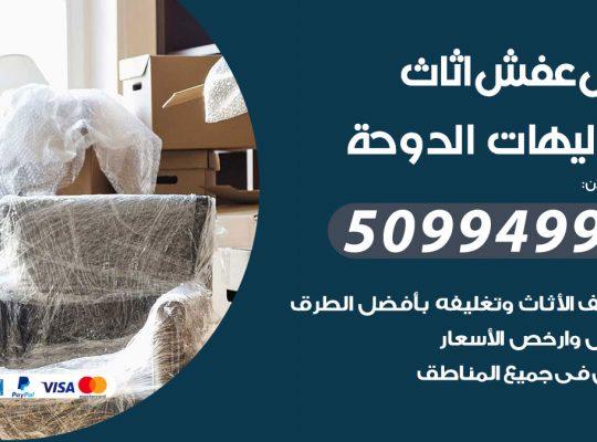 رقم نقل عفش شاليهات الدوحة