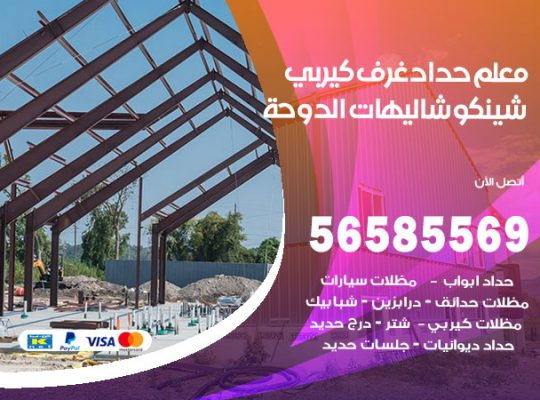 حداد غرف كيربي شاليهات الدوحة