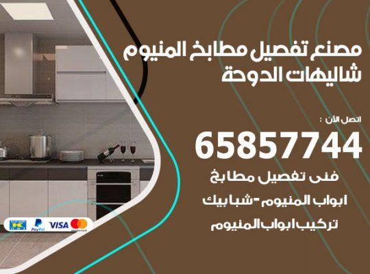 تفصيل مطابخ المنيوم شاليهات الدوحة
