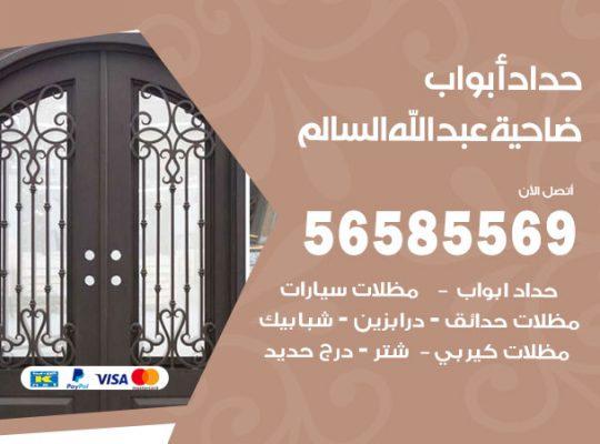 حداد أبواب ضاحية عبدالله السالم