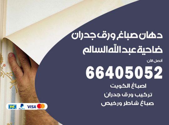 رقم صباغ ضاحية عبدالله السالم