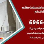 فني تركيب مداخن ضاحية عبدالله السالم / 69664469 / تركيب مداخن هود مطابخ مطاعم