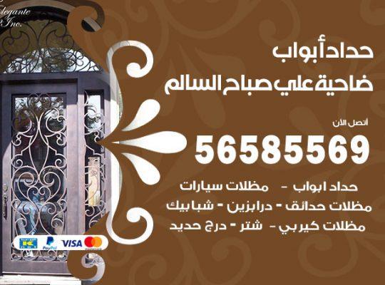 حداد أبواب ضاحية علي صباح السالم