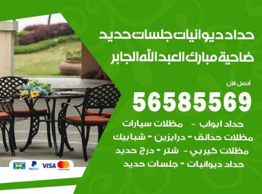 حداد ديوانيات ضاحية مبارك العبدالله الجابر
