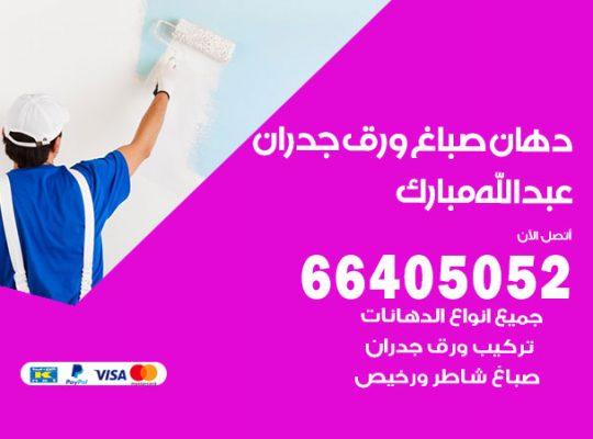 رقم صباغ عبدالله مبارك