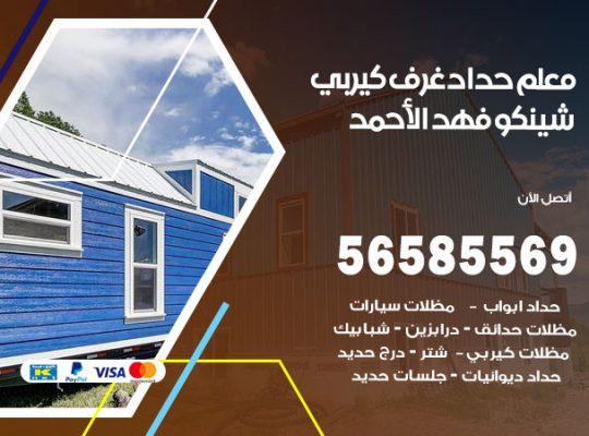 حداد غرف كيربي فهد الاحمد
