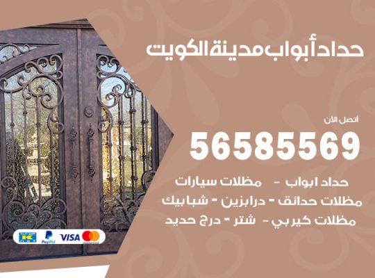 حداد أبواب الكويت