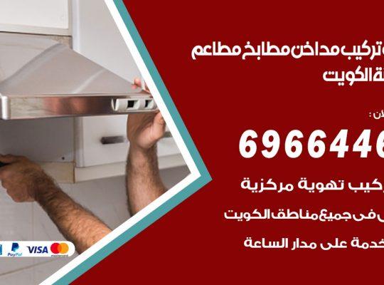 فني تركيب مداخن الكويت