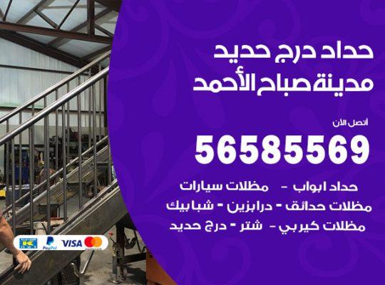 حداد درج حديد مدينة صباح الاحمد