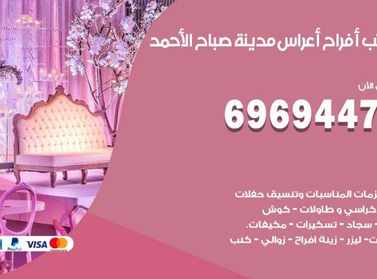 مكتب أفراح مدينة صباح الاحمد