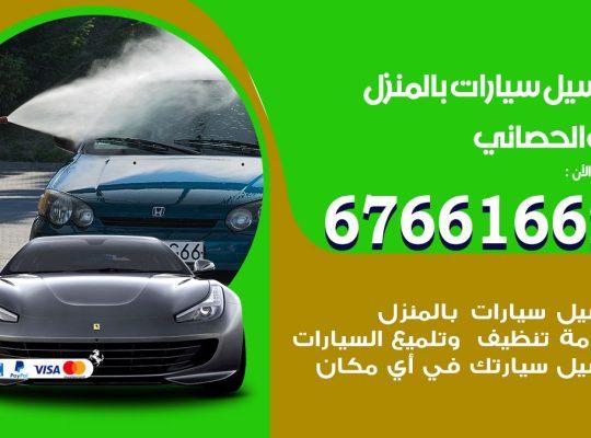 غسيل سيارات ابوالحصاني