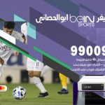 تركيب رسيفر بي ان سبورت ابو الحصاني / 99009693  / تركيب رسيفر bein sport