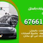 غسيل سيارات ابوفطيرة / 67661662 / غسيل وتنظيف سيارات متنقل أمام المنزل