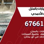 غسيل سيارات اسطبلات الاحمدي / 67661662 / غسيل وتنظيف سيارات متنقل أمام المنزل