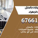 غسيل سيارات اسطبلات الجهراء / 67661662 / غسيل وتنظيف سيارات متنقل أمام المنزل