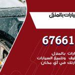 غسيل سيارات الاندلس / 67661662 / غسيل وتنظيف سيارات متنقل أمام المنزل