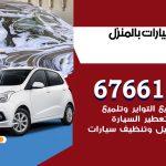 غسيل سيارات البر / 67661662 / غسيل وتنظيف سيارات متنقل أمام المنزل