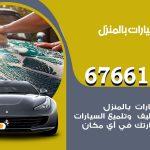 غسيل سيارات الجابرية / 67661662 / غسيل وتنظيف سيارات متنقل أمام المنزل