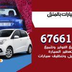 غسيل سيارات الجليعة / 67661662 / غسيل وتنظيف سيارات متنقل أمام المنزل