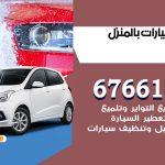 غسيل سيارات الرقة / 67661662 / غسيل وتنظيف سيارات متنقل أمام المنزل