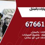 غسيل سيارات الرقعي / 67661662 / غسيل وتنظيف سيارات متنقل أمام المنزل