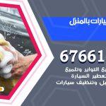غسيل سيارات الزهراء / 67661662 / غسيل وتنظيف سيارات متنقل أمام المنزل