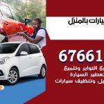 غسيل سيارات الزور / 67661662 / غسيل وتنظيف سيارات متنقل أمام المنزل