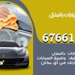 غسيل سيارات السالمية / 67661662 / غسيل وتنظيف سيارات متنقل أمام المنزل