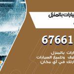 غسيل سيارات السالمي / 67661662 / غسيل وتنظيف سيارات متنقل أمام المنزل