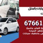 غسيل سيارات الشاليهات / 67661662 / غسيل وتنظيف سيارات متنقل أمام المنزل