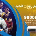 تركيب رسيفر بي ان سبورت الشامية / 99009693  / تركيب رسيفر bein sport