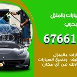 غسيل سيارات الشعب البحري / 67661662 / غسيل وتنظيف سيارات متنقل أمام المنزل