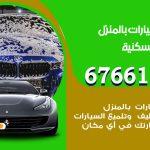 غسيل سيارات الشعب السكنية / 67661662 / غسيل وتنظيف سيارات متنقل أمام المنزل