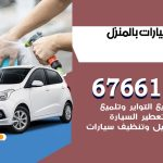 غسيل سيارات الظهر / 67661662 / غسيل وتنظيف سيارات متنقل أمام المنزل