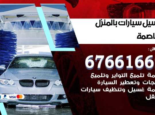 غسيل سيارات العاصمة