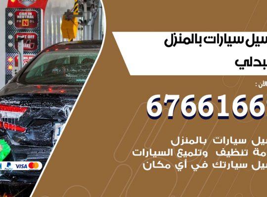 غسيل سيارات العبدلي