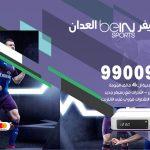 تركيب رسيفر بي ان سبورت العدان / 99009693  / تركيب رسيفر bein sport