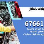 غسيل سيارات العيون / 67661662 / غسيل وتنظيف سيارات متنقل أمام المنزل