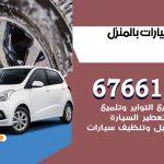 غسيل سيارات المنقف / 67661662 / غسيل وتنظيف سيارات متنقل أمام المنزل