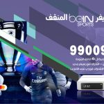 تركيب رسيفر بي ان سبورت المنقف / 99009693  / تركيب رسيفر bein sport