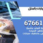غسيل سيارات النسيم / 67661662 / غسيل وتنظيف سيارات متنقل أمام المنزل