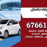 غسيل سيارات النويصيب / 67661662 / غسيل وتنظيف سيارات متنقل أمام المنزل