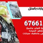غسيل سيارات بنيد القار / 67661662 / غسيل وتنظيف سيارات متنقل أمام المنزل