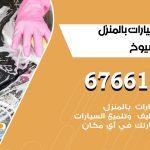 غسيل سيارات جليب الشيوخ / 67661662 / غسيل وتنظيف سيارات متنقل أمام المنزل