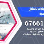 غسيل سيارات جنوب السرة / 67661662 / غسيل وتنظيف سيارات متنقل أمام المنزل