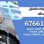 غسيل سيارات سعد العبدالله / 67661662 / غسيل وتنظيف سيارات متنقل أمام المنزل
