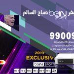 تركيب رسيفر بي ان سبورت صباح السالم / 99009693  / تركيب رسيفر bein sport