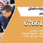 غسيل سيارات صباح الناصر / 67661662 / غسيل وتنظيف سيارات متنقل أمام المنزل
